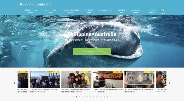フィリピン二カ国留学ブログ