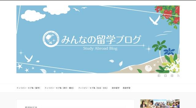 みんなの留学ブログ